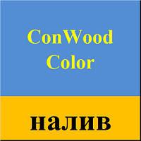 MultiChem. Морилка-антисептик ConWood Color, налив. Антисептик, биозащита, біозахист деревини кольоровий.