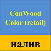 MultiChem. Морилка-антисептик ConWood Color (retail), налив. Антисептик, биозащита, біозахист кольоровий.