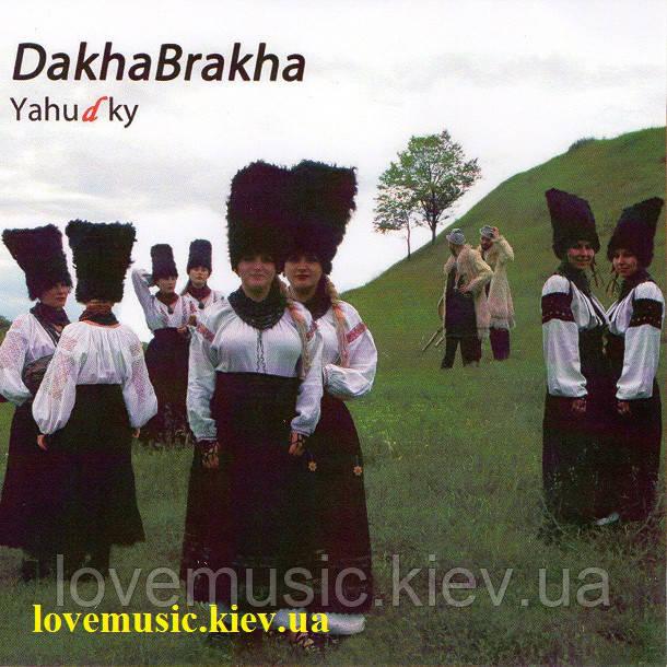 Музичний сд диск ДАХАБРАХА (DakhaBrakha) Ягудки (2007) (audio cd)
