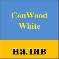 MultiChem. Відбілювач деревини ConWood White, налив. Отбеливатель древесины от плесени и грибка.