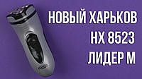 """Електробритва Новый Харьков НХ-8523 """"Лидер М"""""""
