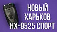 Электробритва Новый Харьков НХ-9525 Спорт,