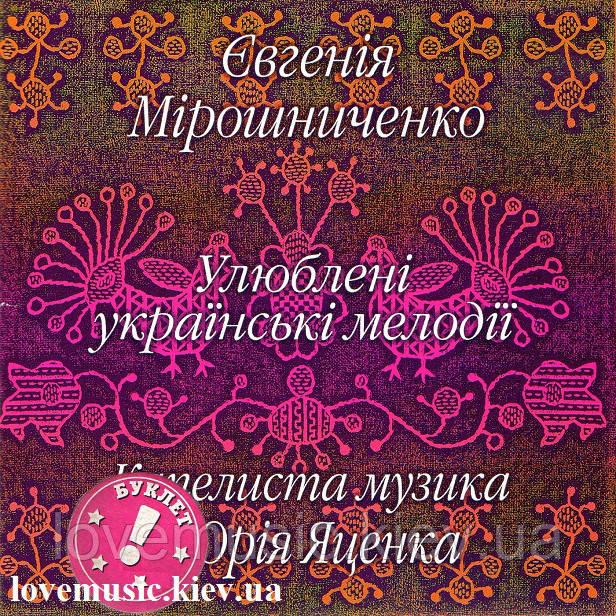 Музичний сд диск ЄВГЕНІЯ МІРОШНИЧЕНКО Капелиста музика Улюблені українські мелодії (2005) (audio cd)