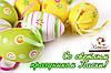 Поздравляем со светлым праздником Пасхи!