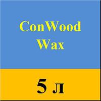 MultiChem. Воск для деревини ConWood Wax, 4.5кг. Масло-воск для древесины внутренней.