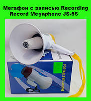 Мегафон с записью Recording Record Megaphone JS-5S!Опт