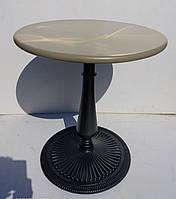 Круглый стол Ø 70 см. на чугунной ножке для ресторана, летней площадки кафе