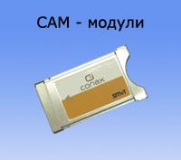 Cam модулі і карти доступу