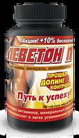 Парафарм Леветон П 500 мг 300 табл