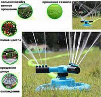 """Разбрызгиватель на 360"""" для поливки газонов, сада. Дождеватель, ороситель"""