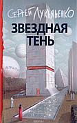 Звездная тень Сергей Лукьяненко