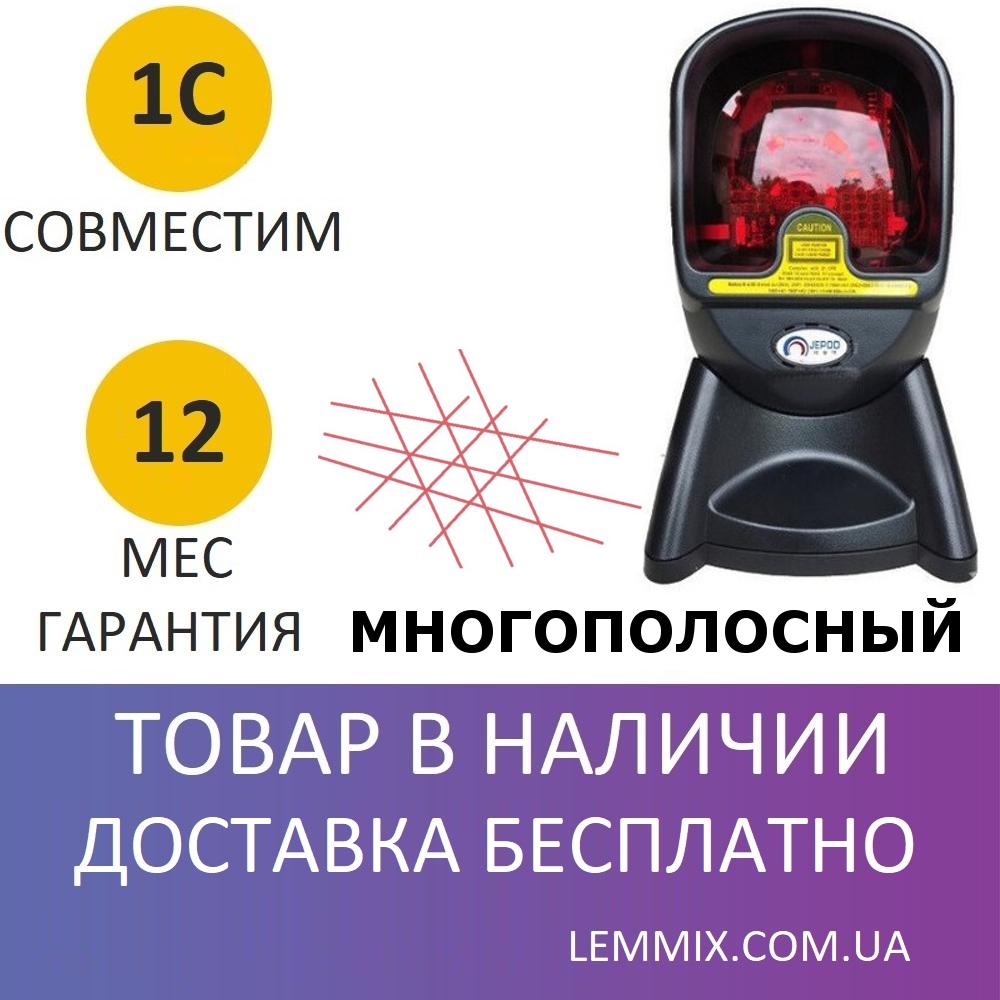 Многополосный сканер штрихкодов JEPOD JP-OM3