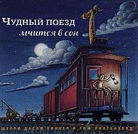 Чудный поезд мчится в сон, фото 1