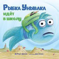 Рыбка Унывака идет в школу, фото 1