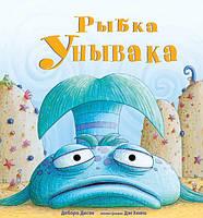Рыбка Унывака, фото 1