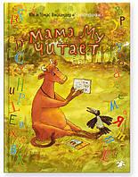 Мама Му читает, фото 1