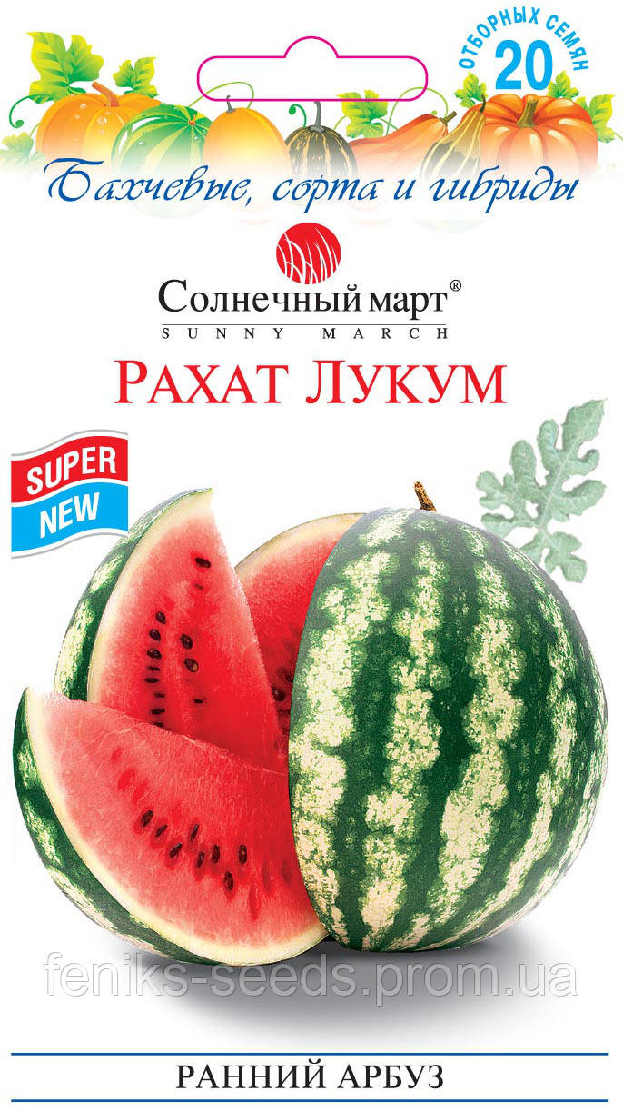 "Семена Арбуз Рахат Лукум 20шт. ТМ ""Солнечный Март"""