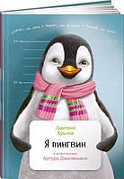 Я пингвин, фото 1