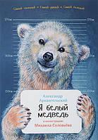 Я белый медведь (Мягкая обл.)