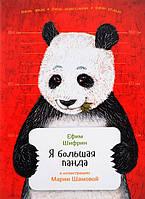 Я большая панда (Мягкая обл.)