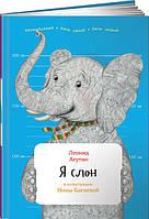 Я слон