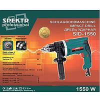 Дрель ударная Spektr SID-1550