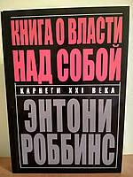 "Книга ""Книга о власти над собой"" Энтони (Тони) Роббинс."