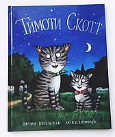 Тимоти Скотт, фото 1