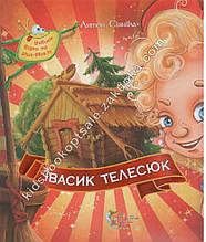 Івасик Телесюк   Сіяніка А., 9786175383544