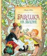 Бабушка на яблоне , 9785389085299