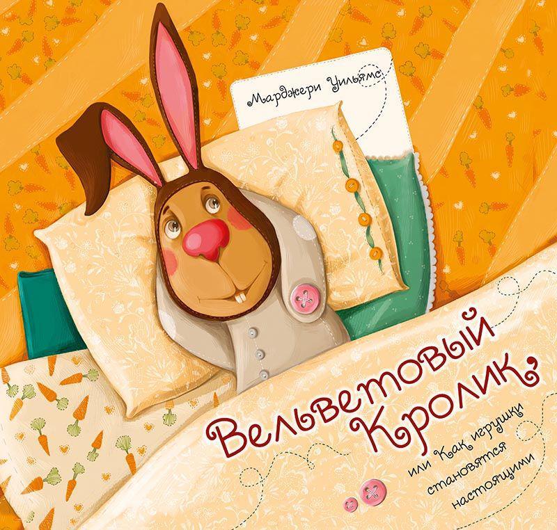 Вельветовый Кролик, или Как игрушки становятся настоящими 3+