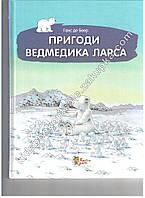 Ганс де Беер Пригоди ведмедика Ларса. Казки з північного полюсу, 9786175383094