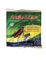 Фенаксин 125 г оригинал - средство от бытовых насекомых