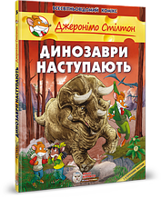 Динозаври наступають     АВТОР Джеронімо Стілтон