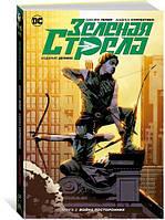 Зеленая Стрела. Кн.2. Война посторонних,   Лемир Дж.