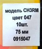 Виброхвост силиконовый Condor CH3RM (длина 75мм), цвет 047, 10шт,, фото 2