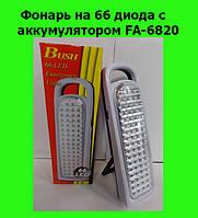 Фонарь на 66 диода с аккумулятором FA-6820
