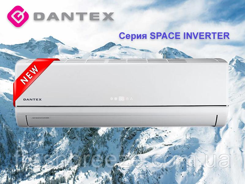 Кондиционер Dantex RK-09SSI/RK-09SSIE сплит-система серии SPACE INVERTER