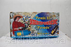 Вибрационный насос ручеек – БВ нижний забор Харьков