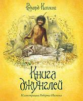 Книга джунглей ,  Киплинг РК