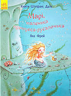 Книги Штефані Далє : Марі, маленька принцеса-русалонька (у)