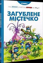 Комікс про Смурфиків Загублене містечко  Автор: Peyo