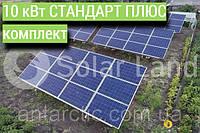 10 кВт СТАНДАРТ ПЛЮС комплект, сетевая солнечная электростанция под ключ, мощностью 10000 Вт