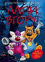 Лапи вгору (інтегр.обкл.),   Матюшкина Е.