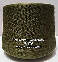 Слонимская пряжа для вязания в бобинах - полушерсть № 856 - СВ.ОЛИВКОВЫЙ -