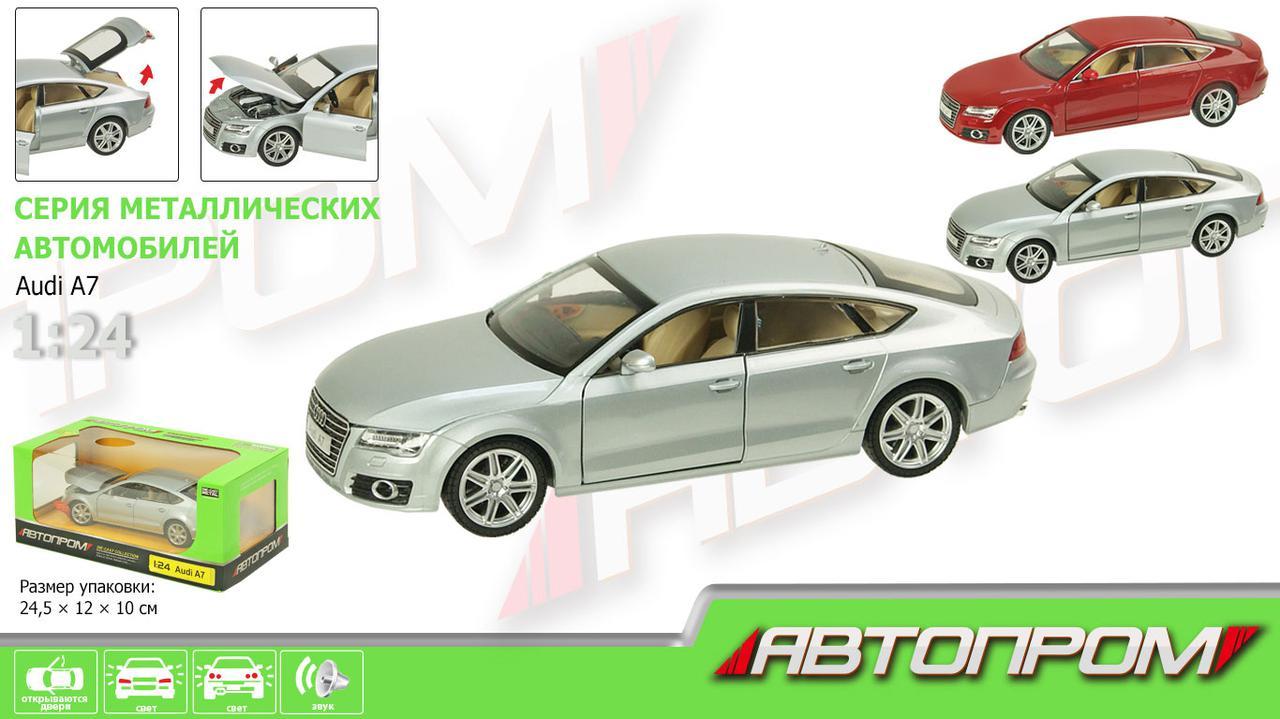 """Машина метал 68248A """"АВТОПРОМ"""" """"Audi A7"""", батар., світло, звук, об.двері, капот, багаж., у кор. 24, 5*12, 5*"""