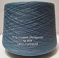 Слонимская пряжа для вязания в бобинах - полушерсть №  828 - СЕРО-ГОЛУБОЙ -