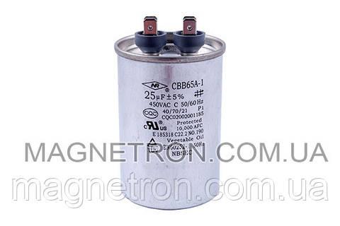 Конденсатор для кондиционера 25uF 450V CBB65A-1