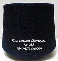 Слонимская пряжа для вязания в бобинах - полушерсть № 083 - ТЕМНЫЙ СИНИЙ