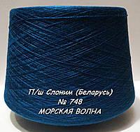 Слонимская пряжа для вязания в бобинах - полушерсть № 748 - МОРСКАЯ ВОЛНА -